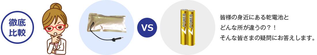 皆様の身近にある乾電池とどんな所が違うの?! そんな皆さまの疑問にお答えします。