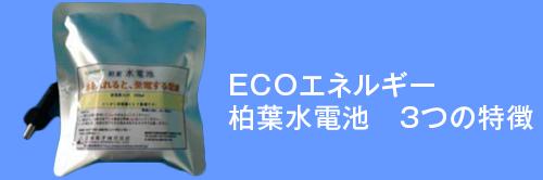 ECOエネルギー  柏葉水電池 3つの特長