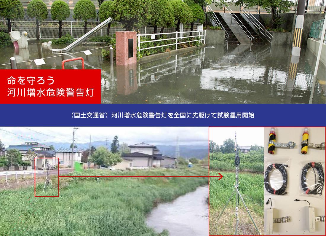命を守ろう 河川増水危険警告灯 (国土交通省)河川増水危険警告灯を全国に先駆けて試験運用開始